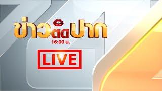 LIVE!! 16.00น. ข่าวติดปาก และ 16.45น. ลุยกองข่าว 12/02/2563