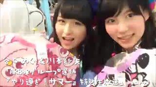 15分規制のため分割してます。谷口めぐさん&川本紗矢さん。 AKB48グル...