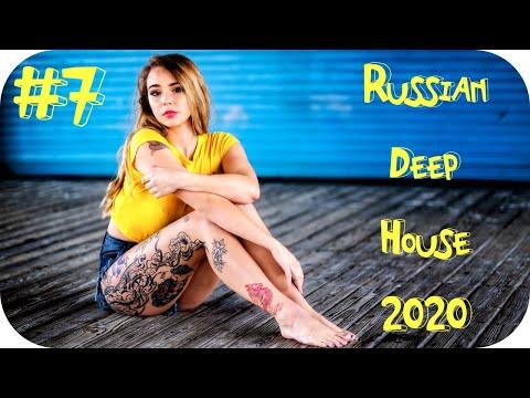 🇷🇺 RUSSIAN DEEP HOUSE MIX 2020 🔊 Русский Дип Хаус 2020 🔊 Русская Музыка 2020 #7