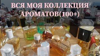 МОЯ  ВСЯ (100+) ПАРФЮМЕРНАЯ  КОЛЛЕКЦИЯ   Ms_Perfume