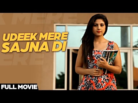New Punjabi Movies 2016 ● Udeek Mere Sajna Di ● Full Punjabi Movie ● Latest Punjabi Movies 2016