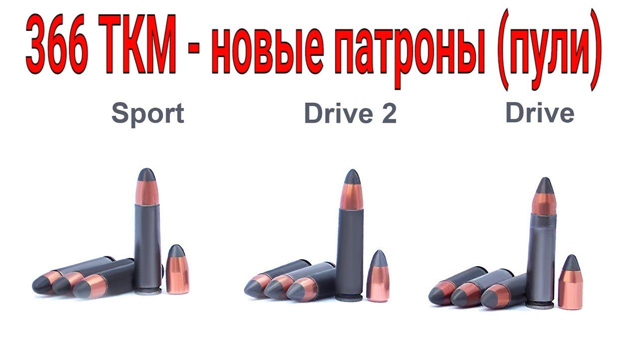 Калибр 366 ТКМ - новые патроны(пули)   Обзор пуль, характеристики, стрельба на кучность 100 метров