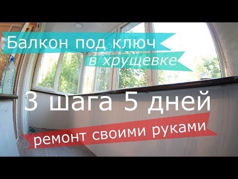 Балкон под ключ в хрущевке ремонт своими руками в 3 шага за 5 дней