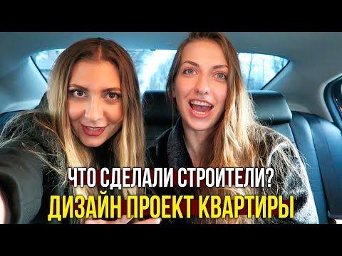 РЕМОНТ КВАРТИРЫ В САРАТОВЕ - ДИЗАЙН ИНТЕРЬЕРА НАШЕЙ КВАРТИРЫ