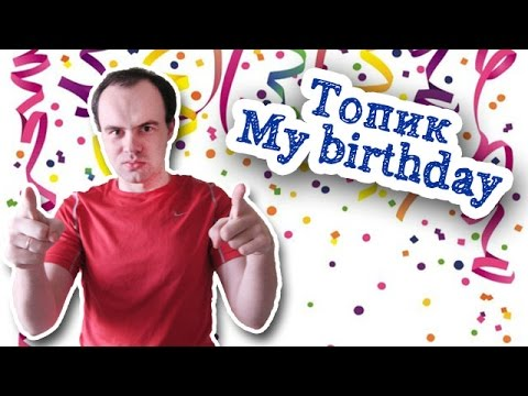 Топик мой день рождения My Birthday My Friends мои друзья