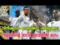 Vinicius Jr, Rodrygo Goes and Eder militao : New Hope of Real Madrid (Malayalam)