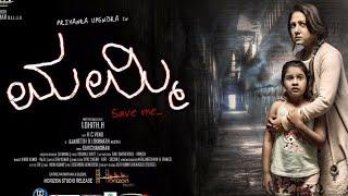 New Kannada Movie| #Newkannadamovie| #Kannadamovies #kannadanewmovies