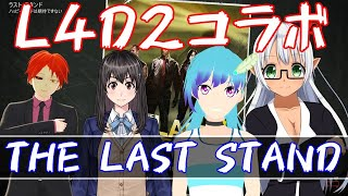【VTuber コラボ】Left4Dead2 新ステージ THE LAST STAND -IT DOESN'T END WELL...- 【L4D2】