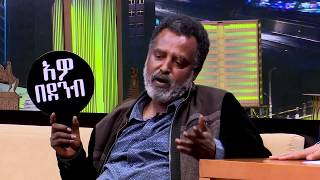 Seifu on EBS with Artist and Comedian Mekonnen Laeke