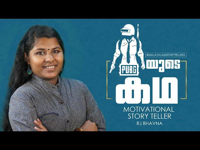 Pubgയുടെ കഥ  | Story Teller | Rj Bhavna | Radio Angelos