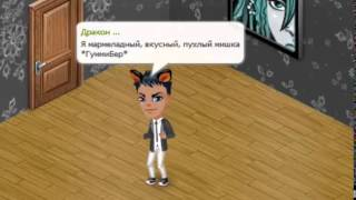 Аватария-я мишка гумибер
