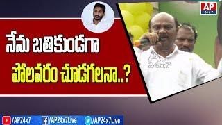 TDP Leader Ayyannapatrudu Controversial Comments on YS Jagan over Polavaram | AP24x7
