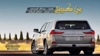 شيلة الموسم - بن كبينه ~ سلطان البريكي - طرررررب 2017