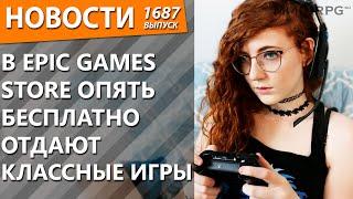 В Epic Games Store опять бесплатно отдают классные игры. Новости