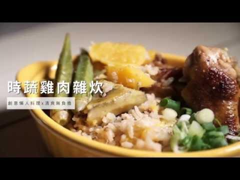 【雜炊】創意懶人料理,清爽無負擔,時蔬雞肉雜炊