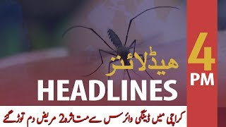 ARYNews Headlines | Most Dengue fever cases now being reported in Sindh | 4PM | 7Dec 2019