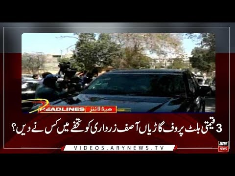 Headlines | ARYNews | 2300 | 19 March 2019