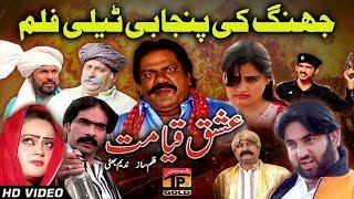 Manzoor Kirlo ||  New Saraiki Film Ishq Qayamat || Punjabi And Saraiki Movies 2018