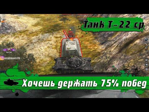 WoT Blitz - Хитрость статистов ● Как всегда попадать против РАКОВ ● Танк Т-22 ср (WoTB)