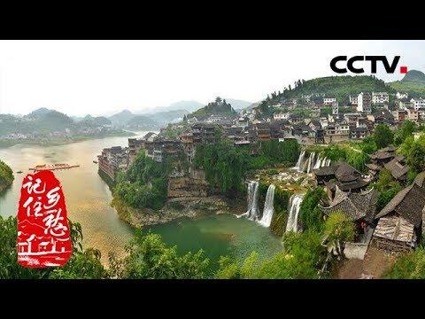 《记住乡愁 第四季》 20180102 第一集 芙蓉镇——吃得苦 霸得蛮 | CCTV中文国际