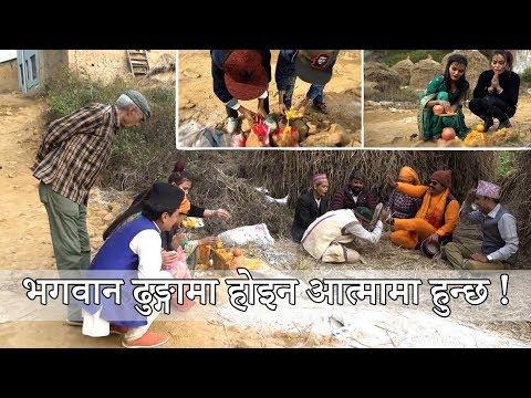 Ditha Sab | भगवान ढुङ्गामा होइन आत्मामा हुन्छ | 08 December 2018 (Ep. 278) Mp3