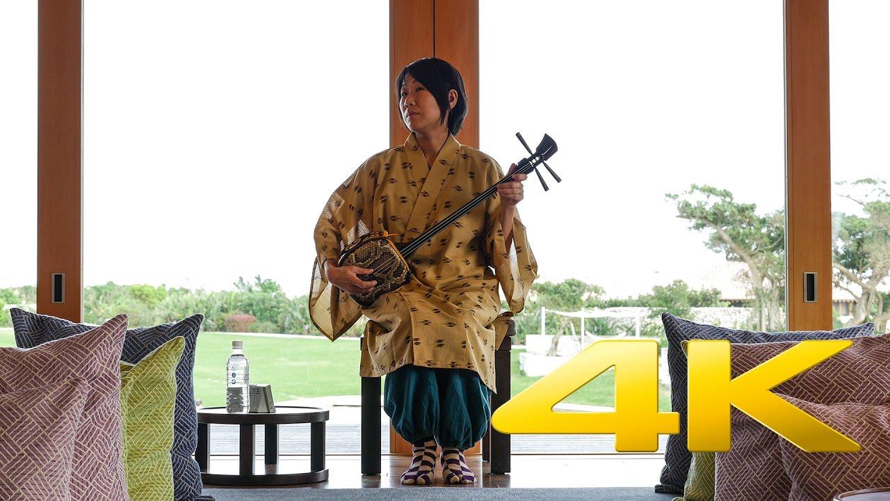Okinawa Sanshin Music 三線 島唄 4k Ultra Hd Youtube