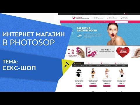 Урок 1. Разработка дизайна интернет-магазина