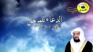 vuclip دعاء المريض  مؤثر ومبكي - الشيخ ادريس ابكر