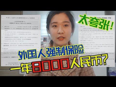 【紧急】【严重】太过分!不交不行?在韩留学生被通知 强制交一年8000保险费?외국인 국민건강보험 가입강제화 한달에 11만원? 너무해!|미스동|
