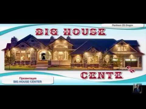 BIG HOUSE CENTER - ПОДРОБНАЯ ПРЕЗЕНТАЦИЯ
