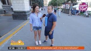 Даша Селфи выяснила, что мешает украинцам быть европейцами