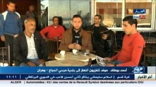 مباشر من وهران :  هكذا يتوقع سكان بلدية مرسي الحجاج حقيقة وفاة الطفل عماد الدين
