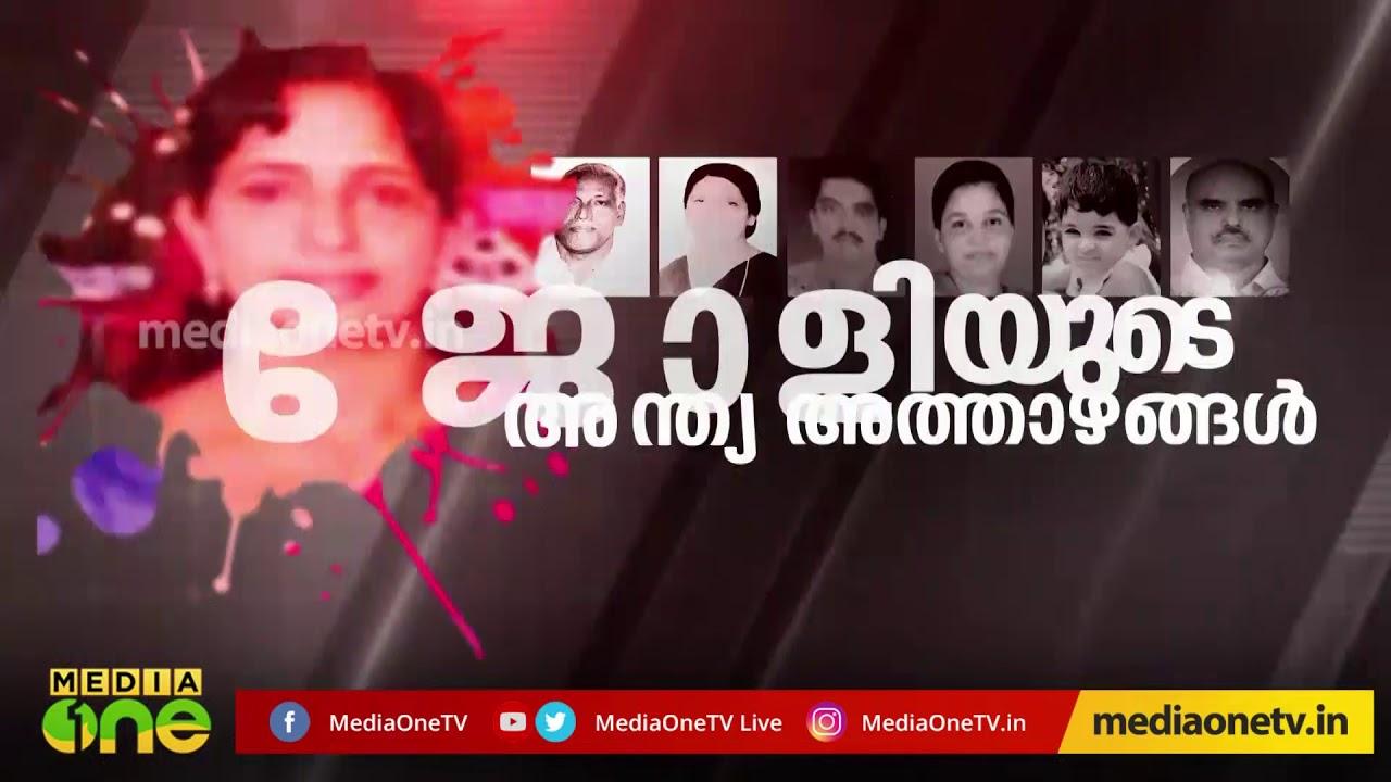 ജോളിയുടെ അന്ത്യ അത്താഴങ്ങള് | Koodathai serial deaths | Jolly  | Special Programme