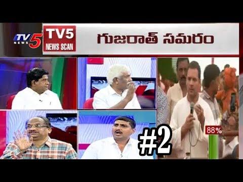 మోడీపై రాహుల్ సెటైర్..| Gujarat Elections | News Scan #2 | TV5 News