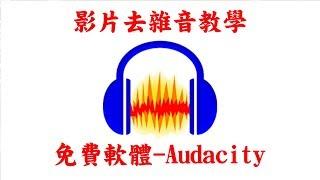 免費去除聲音背景雜音的降噪軟體│Audacity簡易說明