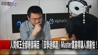 人間棋王全都俯首稱臣 「沒學過棋譜」Master厲害得讓人類害怕! 馬西屏20170105-1 關鍵時刻