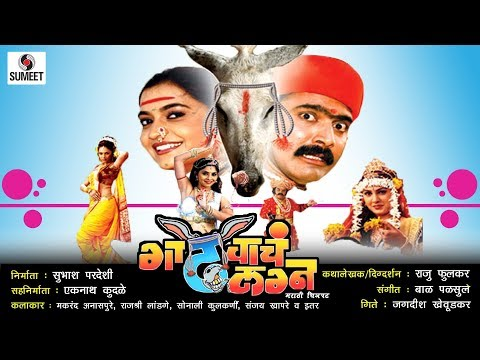Gadhavache Lagna - Part 2 - Marathi Movie - Marathi Chitrapat - Sumeet Music