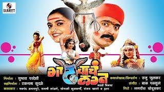 gadhavache lagna part 2 marathi movie marathi chitrapat sumeet music