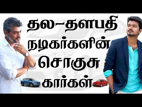 Kollywood Actors and Their Expensive Luxury Cars | Tamil Cinema Actors and Their Cars