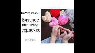 Вязание крючком сердечко из плюшевой пряжи