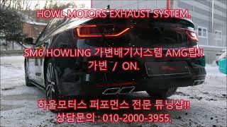 SM6 가변배기 배기음 퍼포먼스 배기튜닝 AMG사각 머…