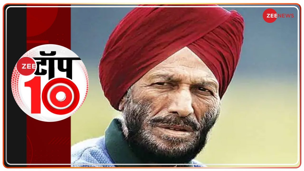 Zee Top 10: 10 biggest news of all time |  Top News Today |  Breaking News |  Hindi News |  Milkha Singh