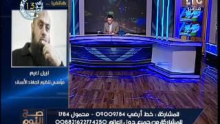 نبيل نعيم يعلق على دعوة أنصار أبو إسماعيل لثورة إسلامية (فيديو)