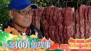 (網路4K HDR)花蓮臘肉 獅潭豬肝 私房年貨大公開 台灣1001個故事-20210131【全集】|白心儀