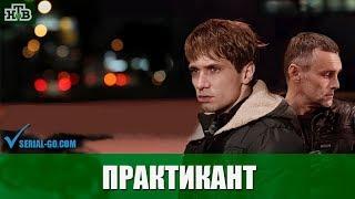 Сериал Практикант (2019) 1-4 серий фильм детектив на канале НТВ - анонс