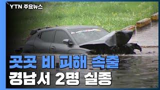 충청· 남부지방 곳곳 비 피해...경남서 2명 실종 / YTN