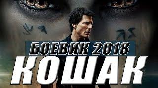 """БОЕВИК. """" КОШАК """" .ФИЛЬМЫ 2018. БОЕВИКИ 2018"""
