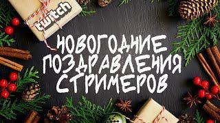 #ЩАСТЬЯЗДОРОВЬЯ - Новогоднее поздравление от стримеров!