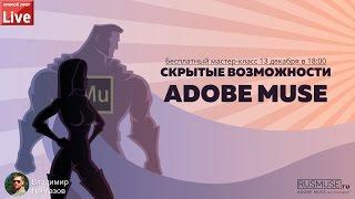 Скрытые возможности Adobe Muse