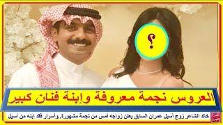 خالد الشاعر زوج أسيل عمران السابق يعلن زواجه أمس من نجمة ..وأسرار فقد إبنه من أسيل   أخبار النجوم